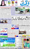 The Daily Waqt